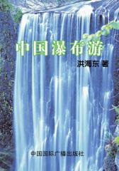 中国瀑布游