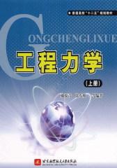 工程力学(上册)(试读本)