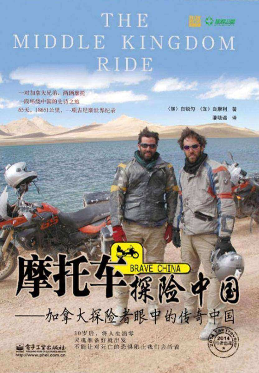 摩托车探险中国:加拿大探险者眼中的传奇中国