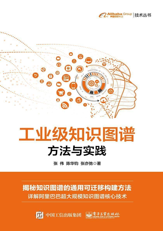 工业级知识图谱:方法与实践