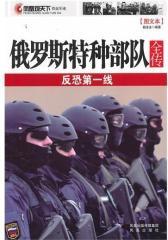 凤凰观天下:俄罗斯特种部队全传——反恐  线(试读本)