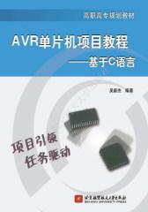AVR单片机项目教程--基于C语言(高职)(试读本)