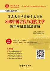 [3D电子书]圣才学习网·复旦大学中国语言文学系808中国古代与现代文学历年考研真题及详解(仅适用PC阅读)