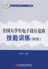 全国大学生电子设计竞赛技能训练(第2版)(试读本)