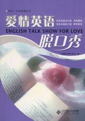 秀出一口好英语——爱情英语脱口秀(试读本)
