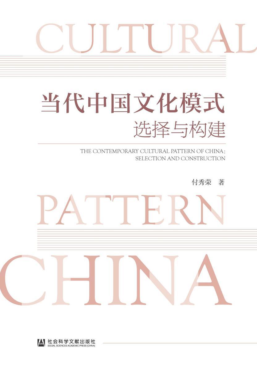 当代中国文化模式:选择与构建
