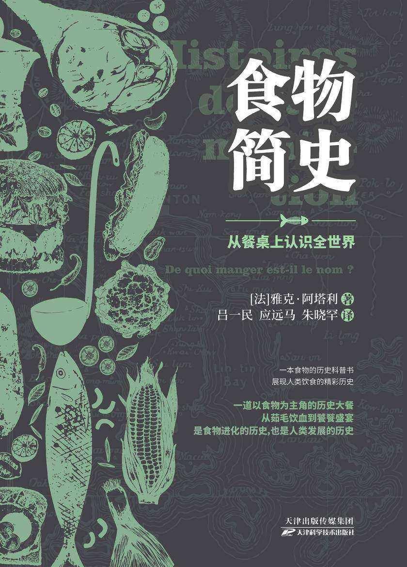 食物简史(从食物的角度来理解历史,理解社会演进的脉络及历程)