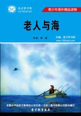 [3D电子书]圣才学习网·青少年课外精品读物:老人与海(仅适用PC阅读)
