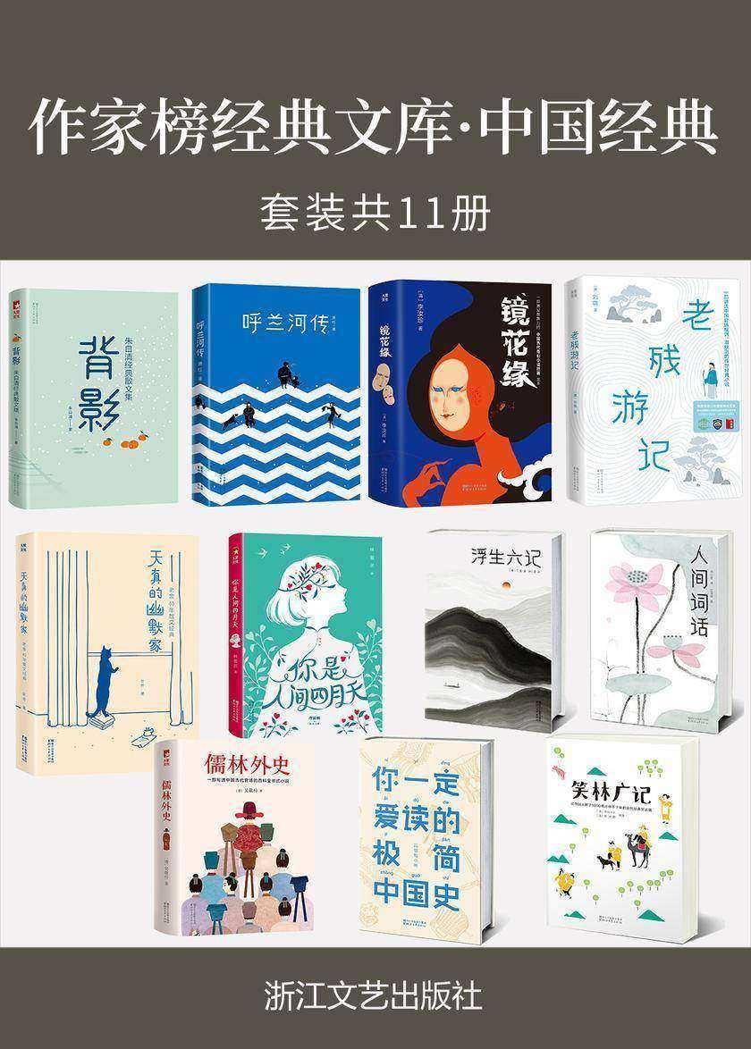 作家榜经典文库·中国经典(套装共11册)