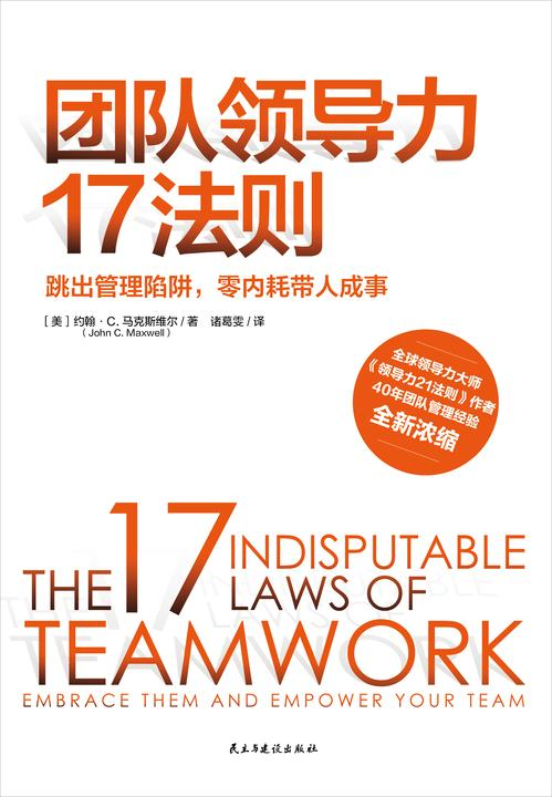 团队领导力17法则(帮管理者、团队领导者在企业艰难求存的时代保持卓越)
