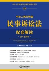 中华人民共和国民事诉讼法配套解读:含司法解释