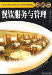 餐饮服务与管理(试读本)