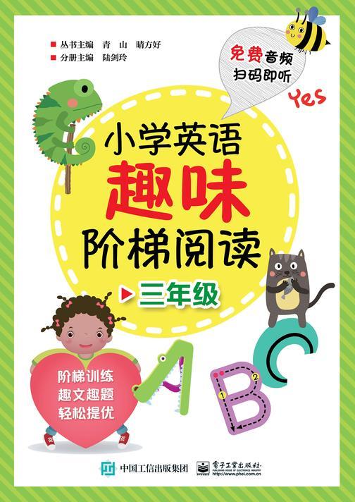 小学英语趣味阶梯阅读 三年级