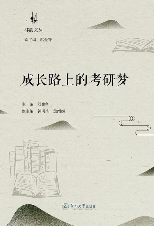 椰韵文丛·成长路上的考研梦