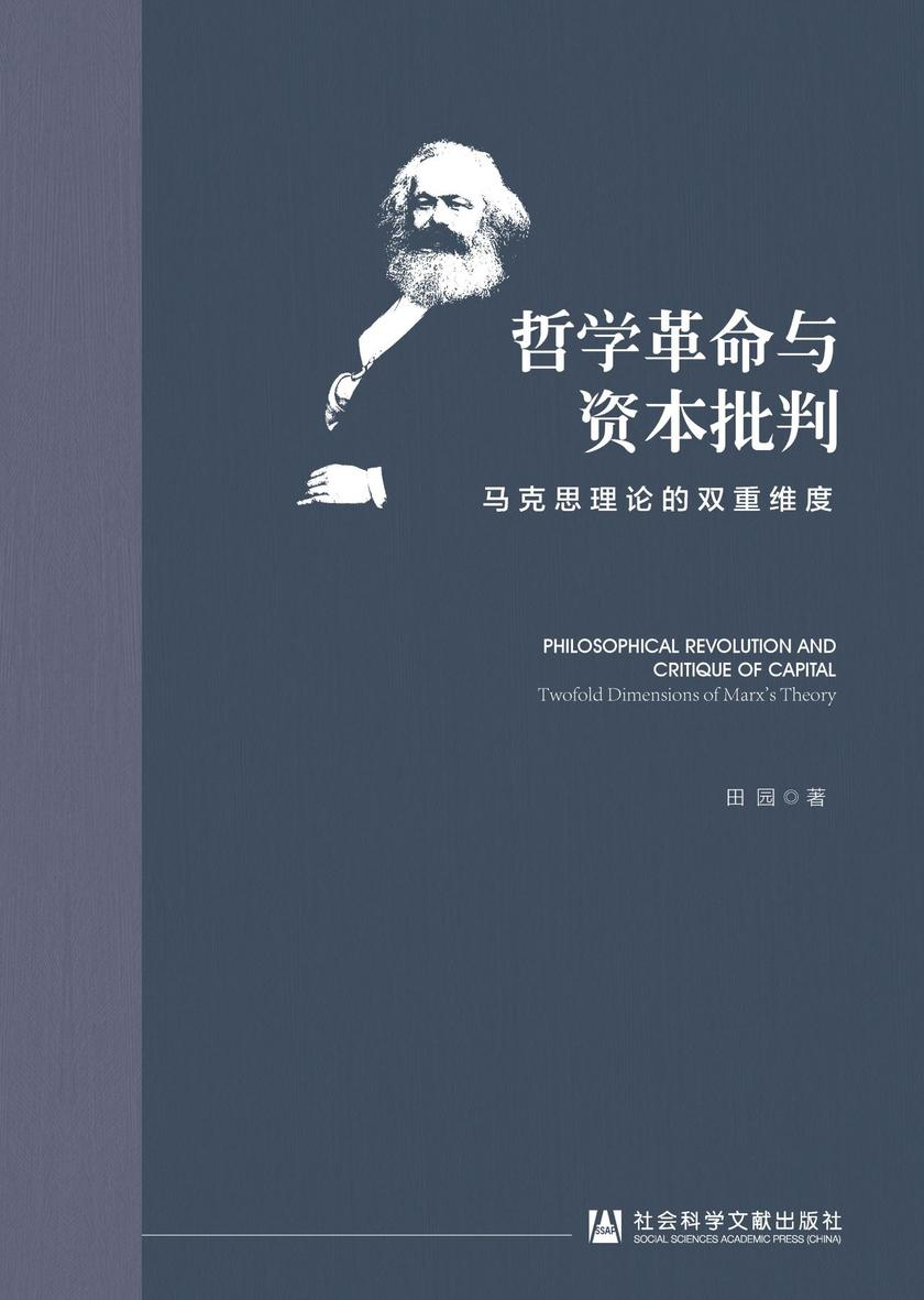 哲学革命与资本批判:马克思理论的双重维度