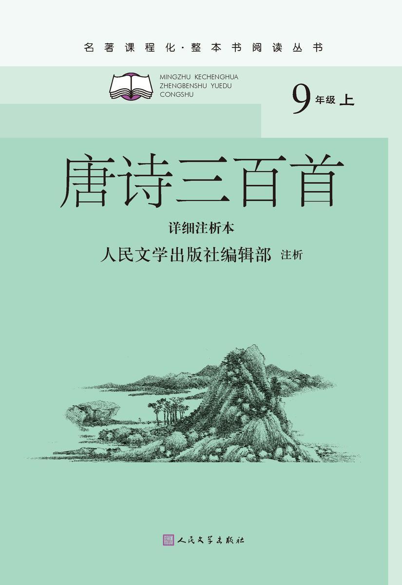 唐诗三百首:详细注析本