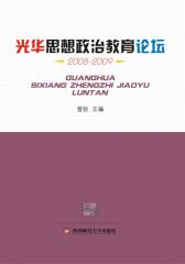 光华思想政治教育论坛(2008-2009)