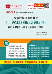2015年9月全国计算机等级考试《二级MS Office高级应用》复习全书【核心讲义+历年真题详解】(仅适用PC阅读)