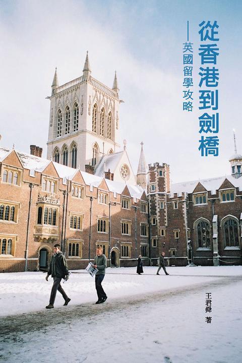 從香港到劍橋——英國留學攻略