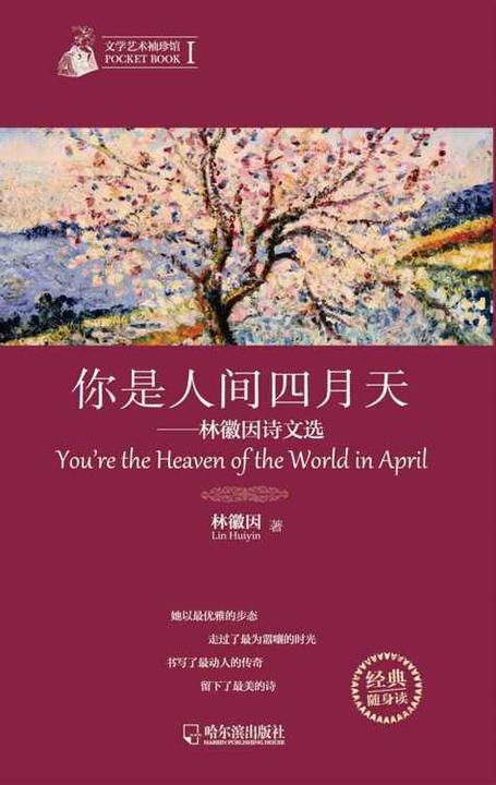 文学艺术袖珍馆Ⅰ:你是人间四月天-林徽因诗文选