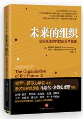 未来的组织:全新管理时代的愿景与战略(试读本)