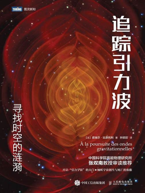 追踪引力波:寻找时空的涟漪