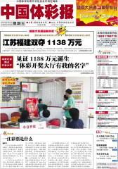 中国体彩报 周刊 2012年总369期(电子杂志)(仅适用PC阅读)