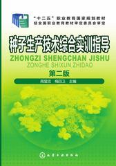 种子生产技术综合实训指导 第二版