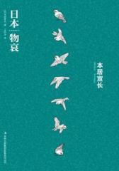 日本物哀(试读本)