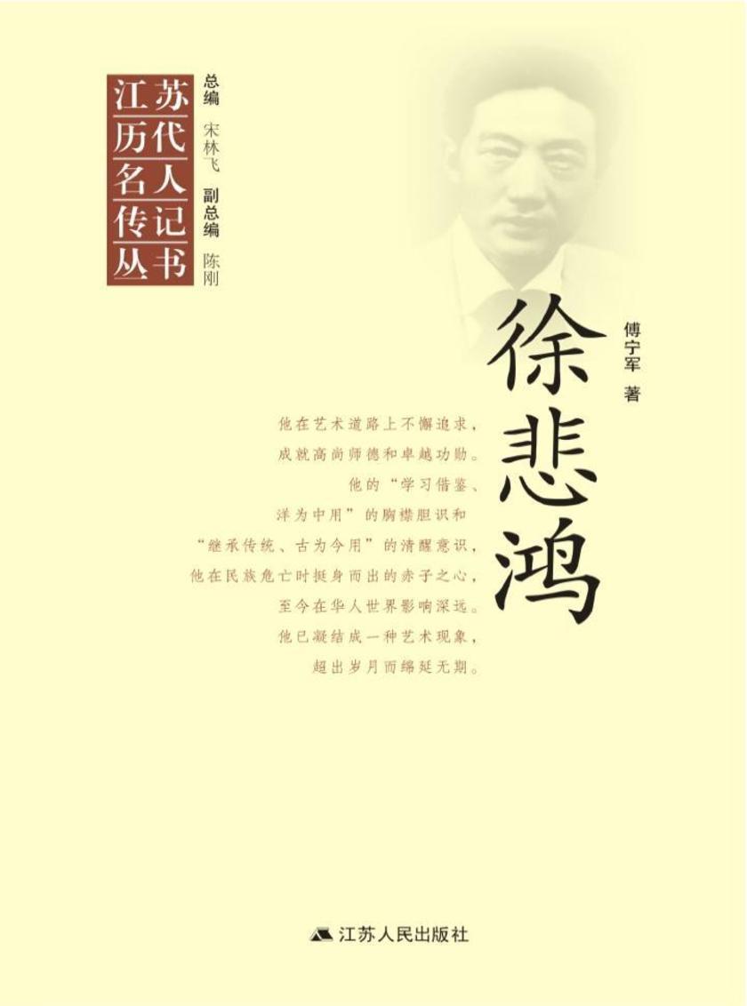 江苏历代名人传记丛书·徐悲鸿