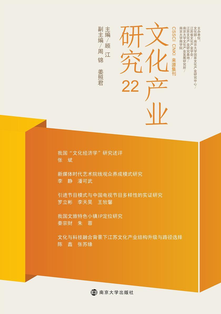 文化产业研究(22)