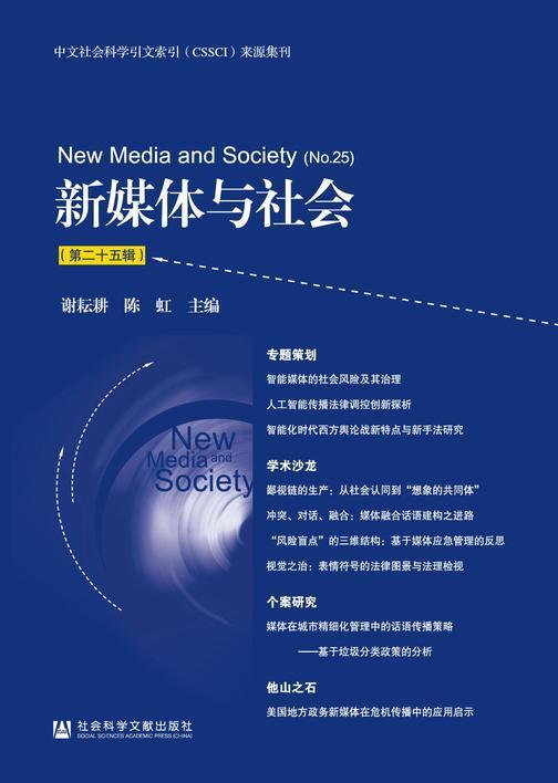 新媒体与社会(第25辑)