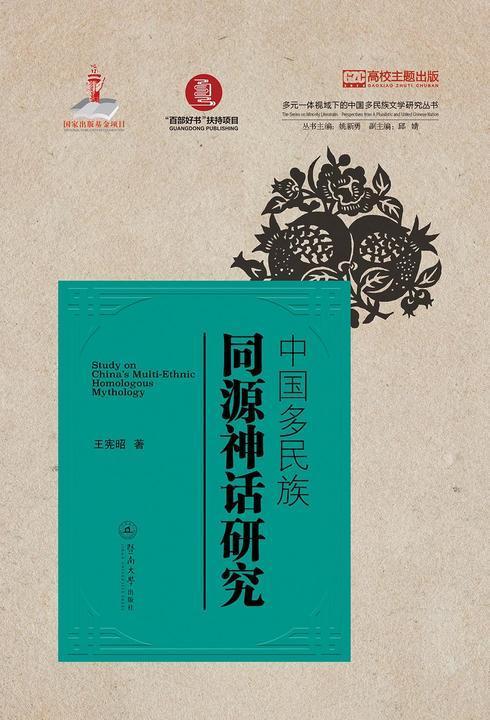 多元一体视域下的中国多民族文学研究丛书·中国多民族同源神话研究