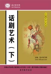 [3D电子书]圣才学习网·中国艺术史话:话剧艺术(下)(仅适用PC阅读)