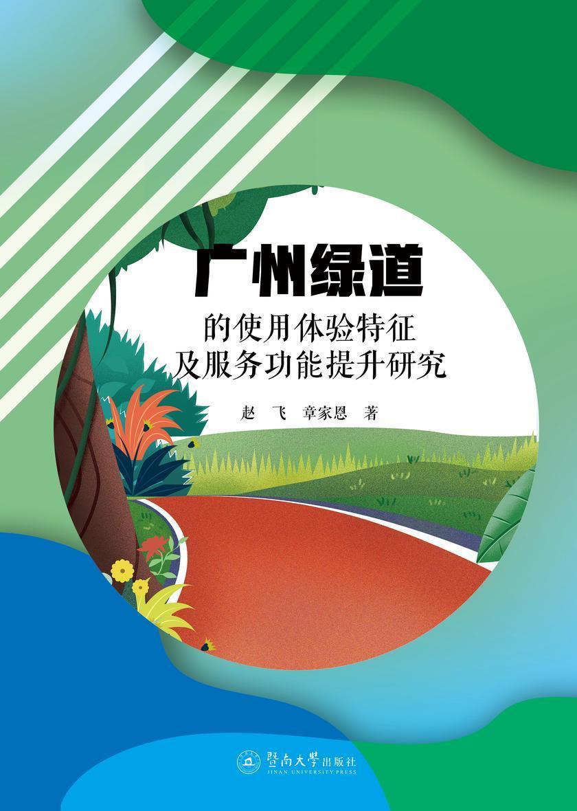 广州绿道的使用体验特征及服务功能提升研究