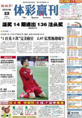 体彩赢刊 周刊 2012年第72期(电子杂志)(仅适用PC阅读)