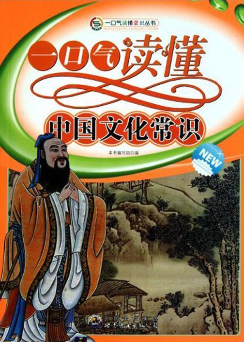 一口气读懂中国文化常识