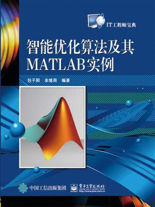 智能优化算法及其MATLAB实例