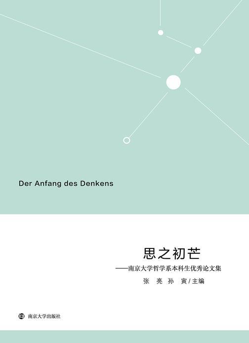 思之初芒——南京大学哲学系本科生优秀论文集