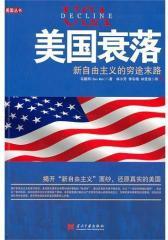 美国衰落:揭开新自由主义面纱,还原真实的美国(试读本)