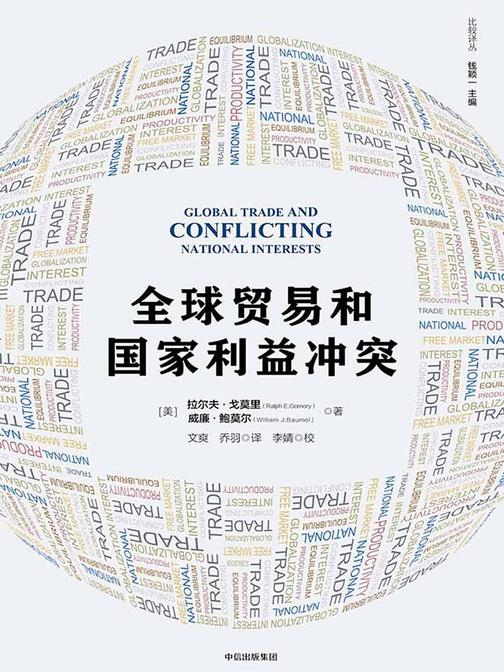 全球贸易和国家利益冲突