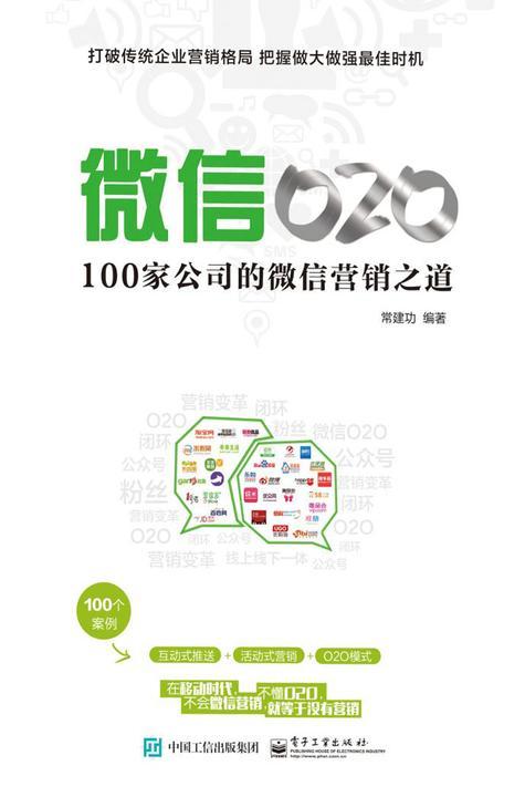 微信O2O:100家公司的微信营销之道