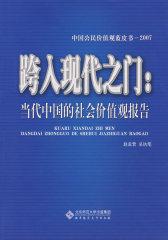 跨入现代之门:当代中国的社会价值观报告(试读本)