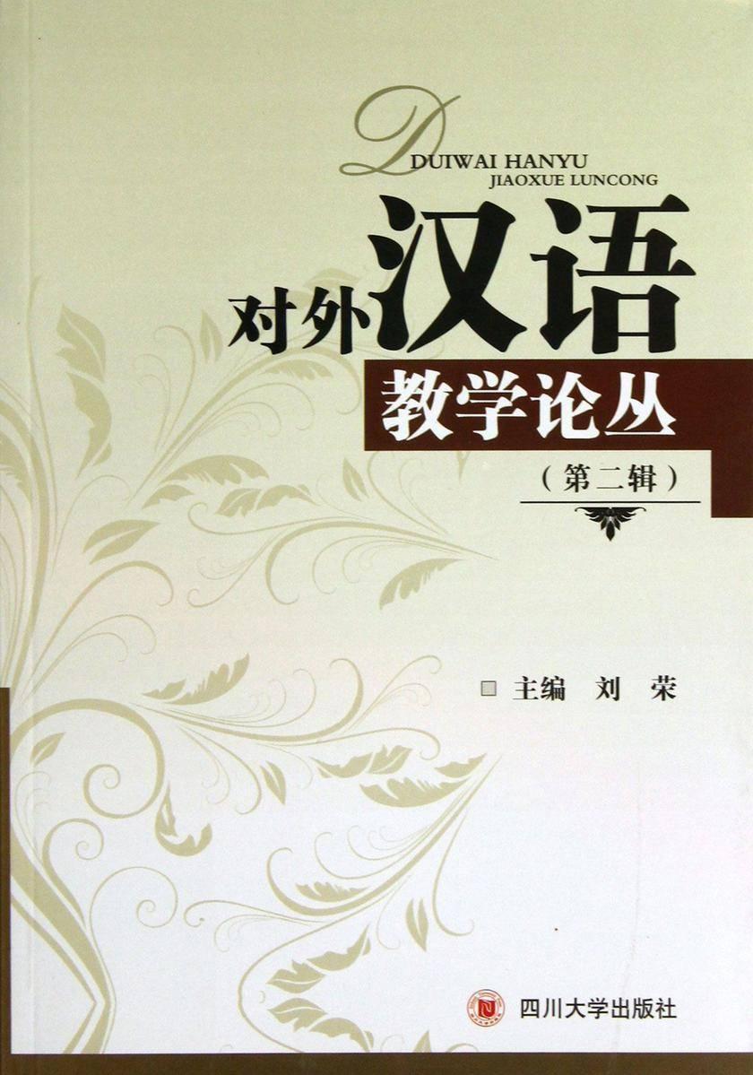 对外汉语教学论丛(第二辑)