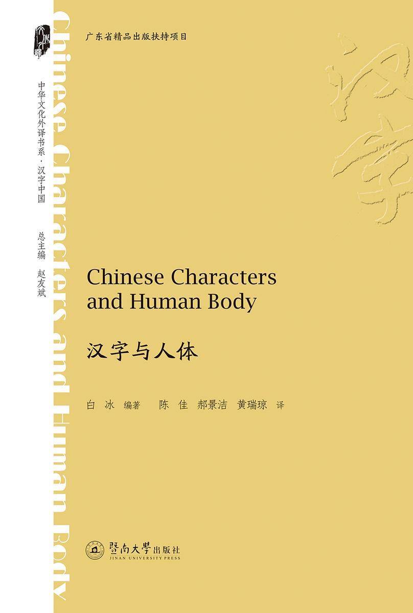 中华文化外译书系·汉字与人体