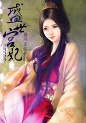 盛世宫妃1
