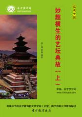 [3D电子书]圣才学习网·话说中国:妙趣横生的艺坛典故(上)(仅适用PC阅读)