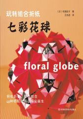玩转组合折纸 七彩花球(试读本)(仅适用PC阅读)