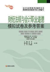 财经法规与会计职业道德模拟试卷及参考答案