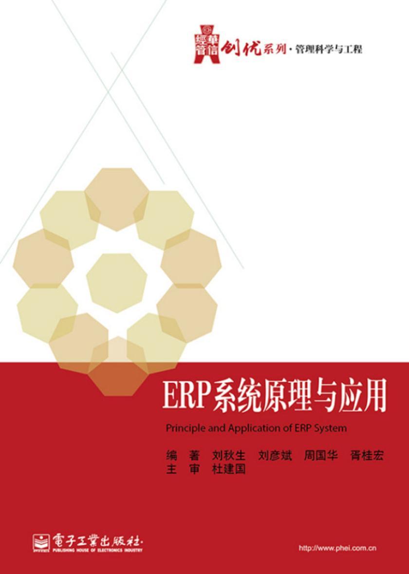 ERP系统原理与应用